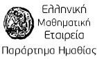Ελληνική Μαθηματική Εταιρεία - Παράρτημα Ημαθίας