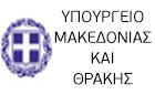 Υπουργείο Μακεδονίας και Θράκης