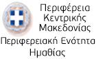 Περιφέρεια Κεντρικής Μακεδονίας - Περιφερειακή Ενότητα Ημαθίας